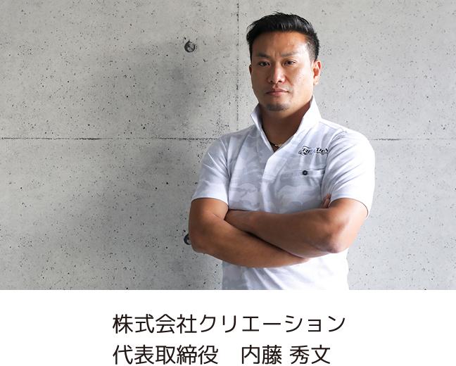 株式会社クリエーション 代表取締役 内藤 秀文